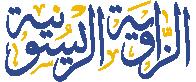 الموقع الرسمي للزاوية الريسونية